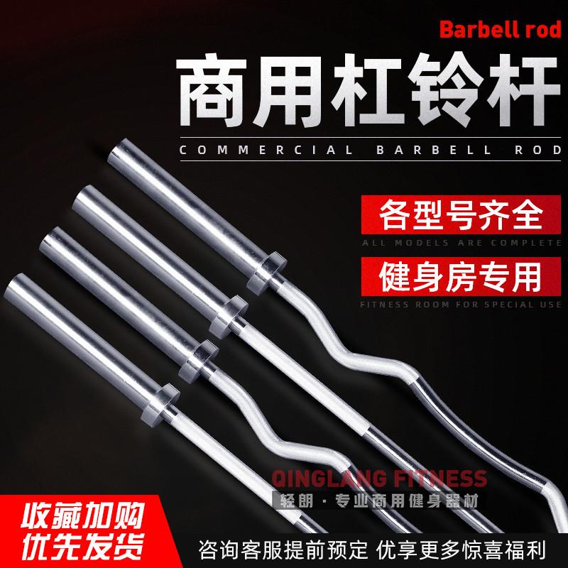 杠铃杆直曲杆1.2米1.5米直杆1.8米奥杆2.2米电镀举重商用健身器材