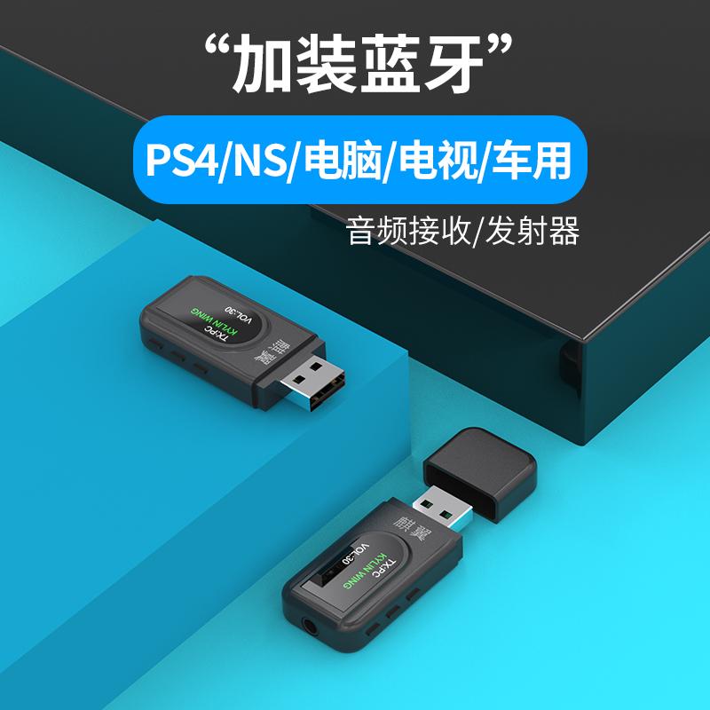 麒翼蓝牙5.0发射器PS4电视USB免驱NS适配WIN7-10接收苹果华为耳机
