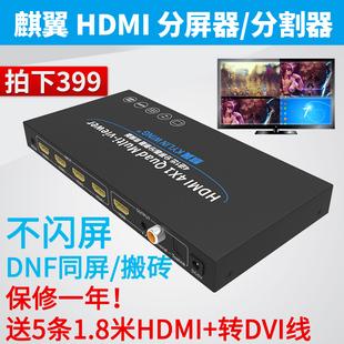 麒翼 HDMI分屏器四进一出DNF 切换分频器4进1分割器4画面4开搬砖