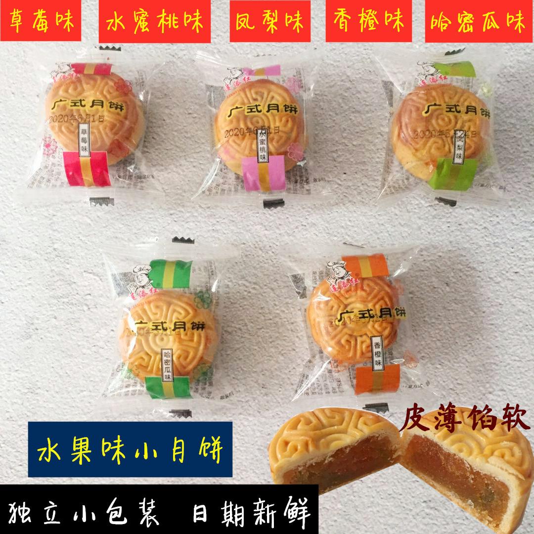 广式迷你中秋小月饼水果味散装独立小包多口味草莓哈密瓜味糕点