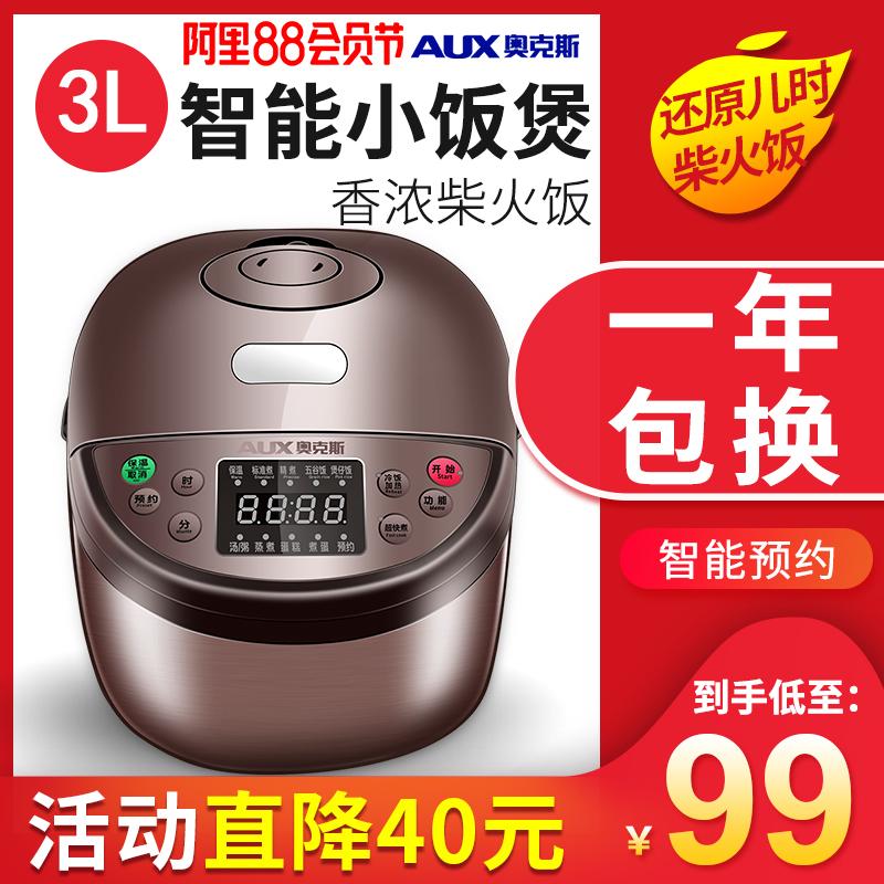 奥克斯智能电饭煲2人3升4L家用小型迷你多功能预约宿舍电饭锅正品