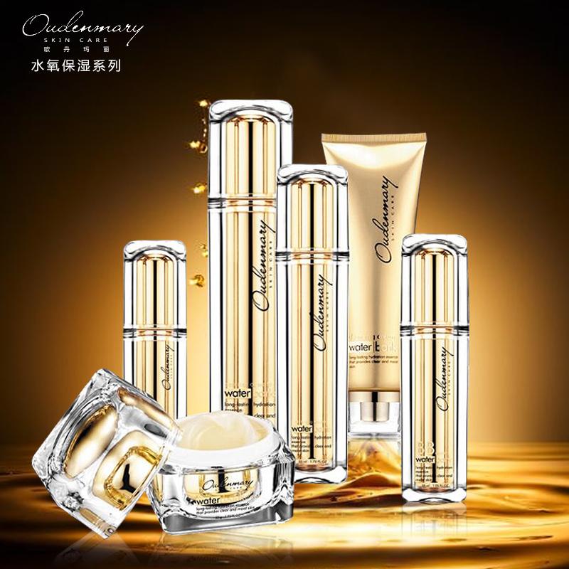 正品oudenmary/欧丹玛丽化妆品套盒 水氧保湿面部护理护肤品套装