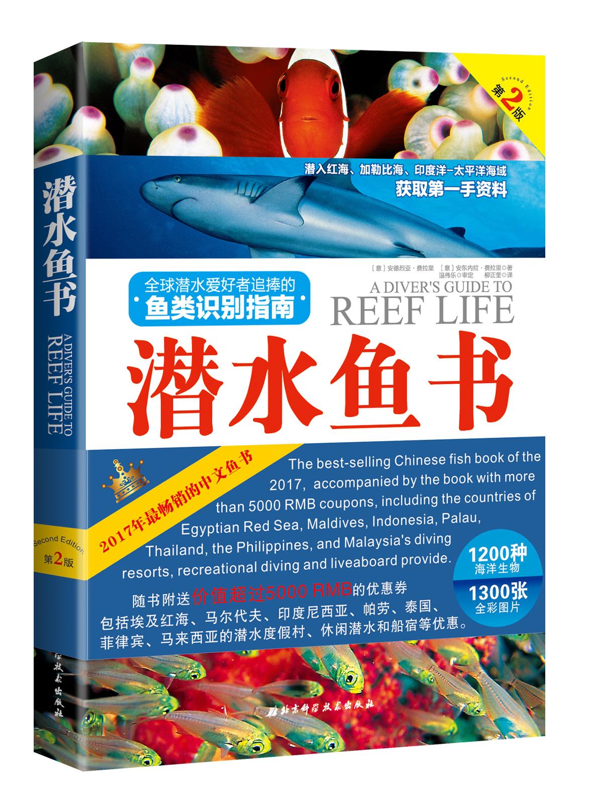 [ скрытая тур ] дайвинг рыба книга A Diver's Guide to Reef Life на китайском языке 17 год 9 новый месяц издание