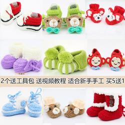 宝宝婴儿鞋子材料包 钩针手工编织鞋diy毛线鞋材料包 送视频教程