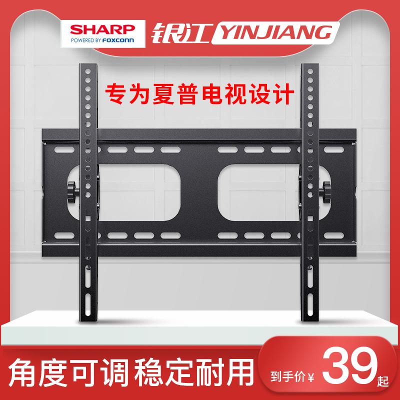 夏普液晶壁挂架子70寸支架电视机