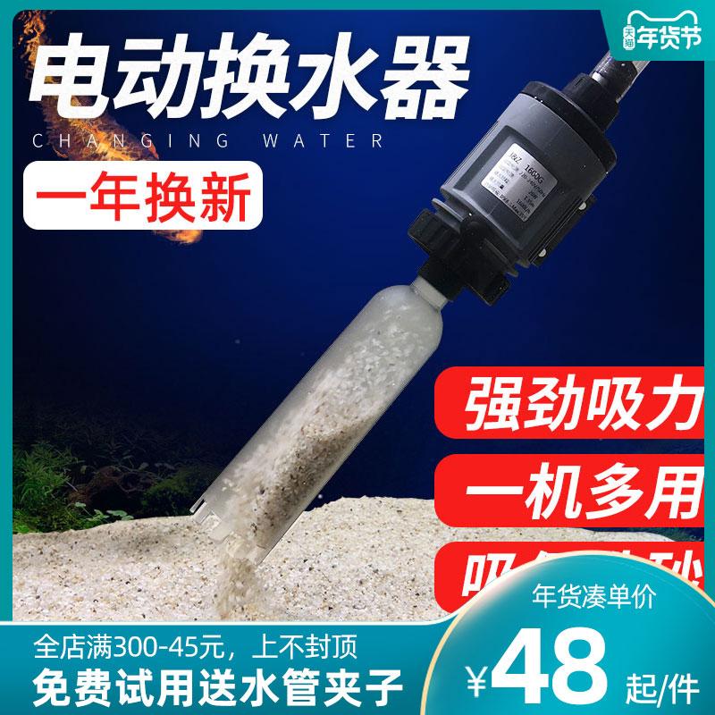 鱼缸换水器电动抽水自动吸水抽水泵