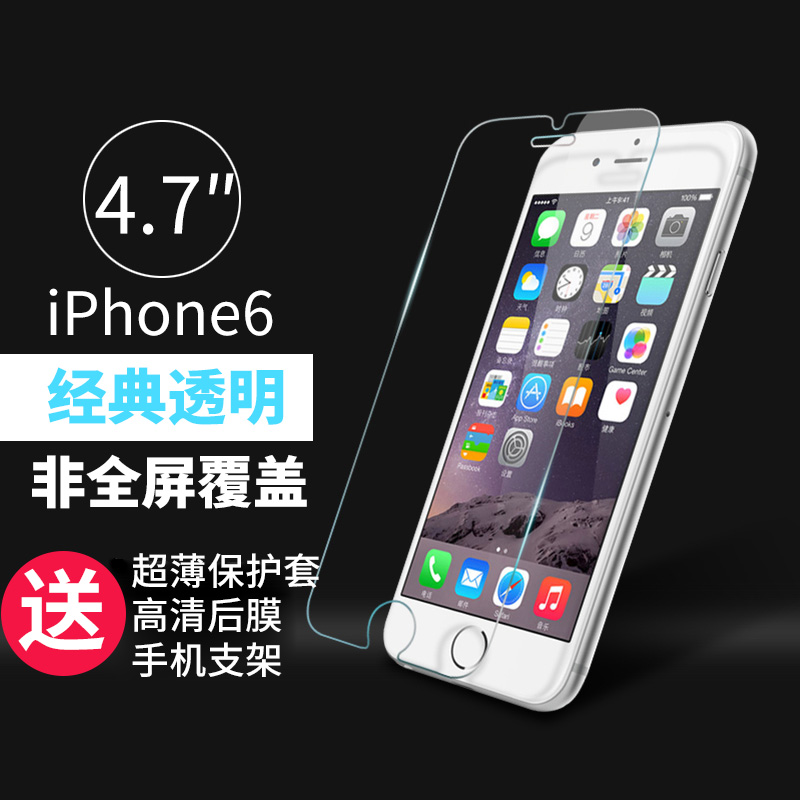 iphone6 ​​tempered film apple 6 plus glass film 4.7 full-screen 0.1 ultra-thin anti-blue light 6s mobile phone film