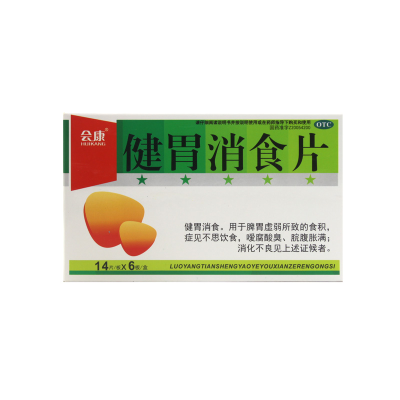 Hui Kang Jian Wei Xiao Shi Pian 84 tablets, food retention, no appetite, burping, sour and smelly, bloated stomach, indigestion, weak spleen and stomach