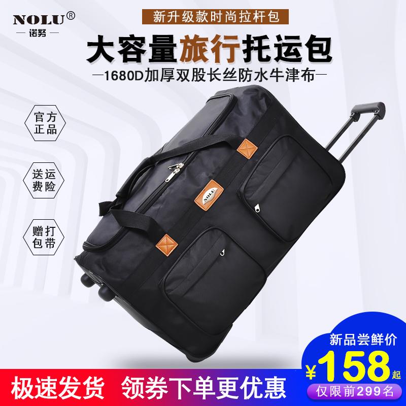 Nolu大容量拉杆包 158航空托运包32寸出国旅行箱折叠牛津布行李袋