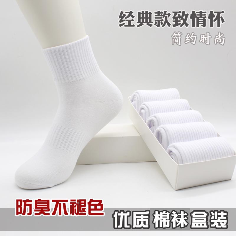 袜子女中筒纯棉男白色运动袜四季防臭夏吸汗排湿篮球跑步中腰棉袜