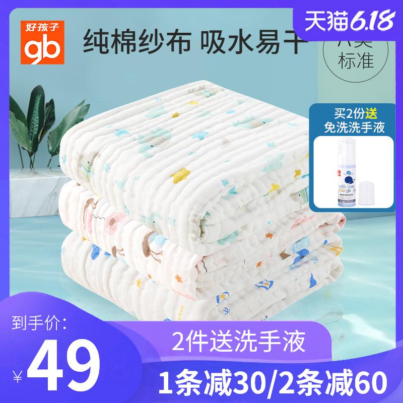 好孩子婴儿纱布浴巾超柔吸水新生儿宝宝纯棉包被婴幼儿童洗澡毛巾