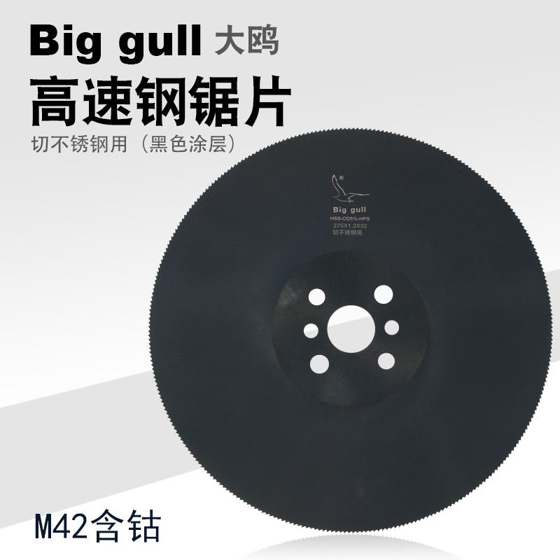 [大鸥M42] содержит [钴] высокая [速钢圆锯片铣刀片切不锈钢管铁] алюминий [管切割管机锯片]