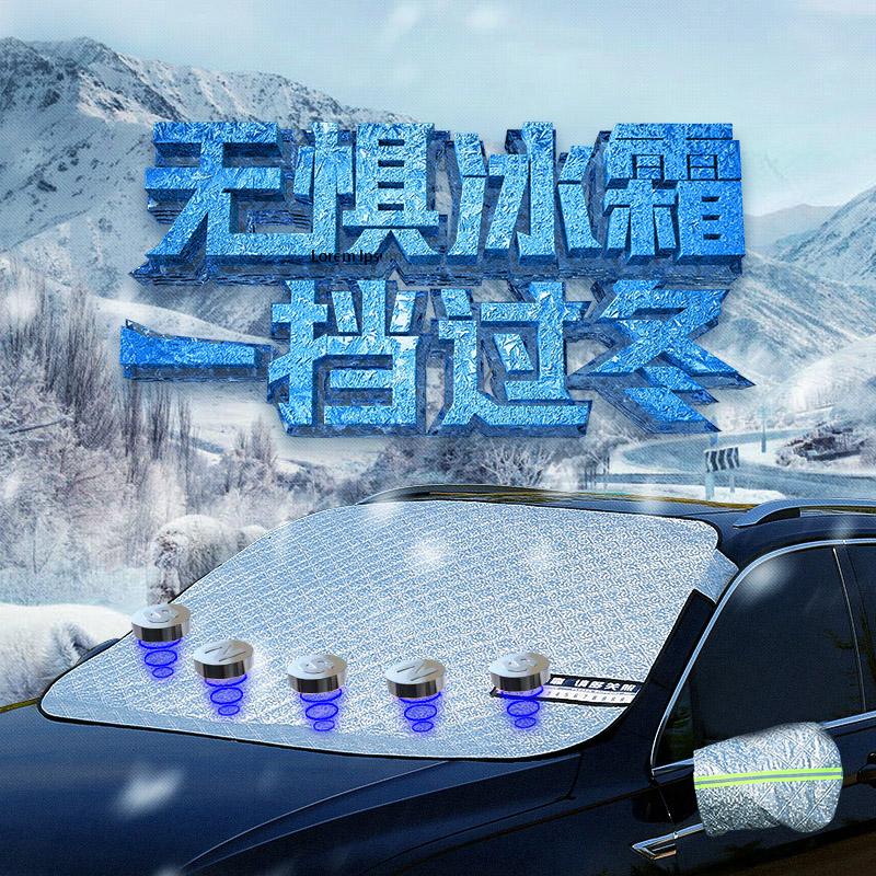 汽车遮雪挡前挡风玻璃防冻罩冬季前档防雪板防风挡雪罩防霜罩加厚