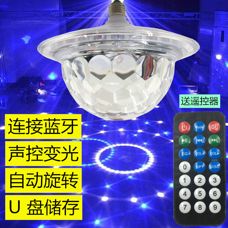 Colorful Bluetooth flying saucer speaker lamp voice control household colorful lamp trampy lamp stage light dazzle colorful lamp stage lamp