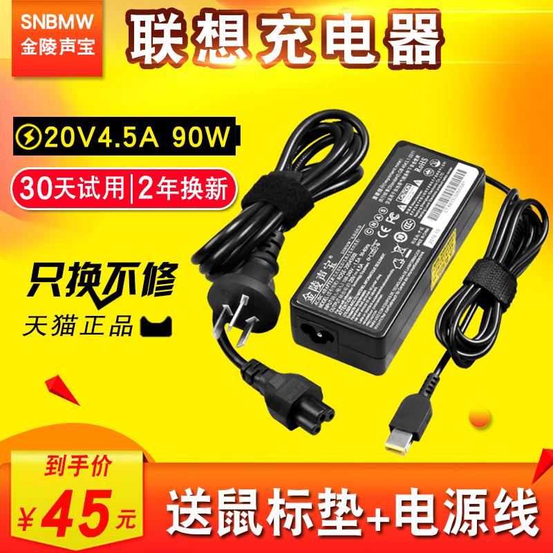 联想thinkpad笔记本电源充电器90W 65W电脑适配器20v4.5A方口圆口电源线G50 T440 Z510 G510 Z410 E531线