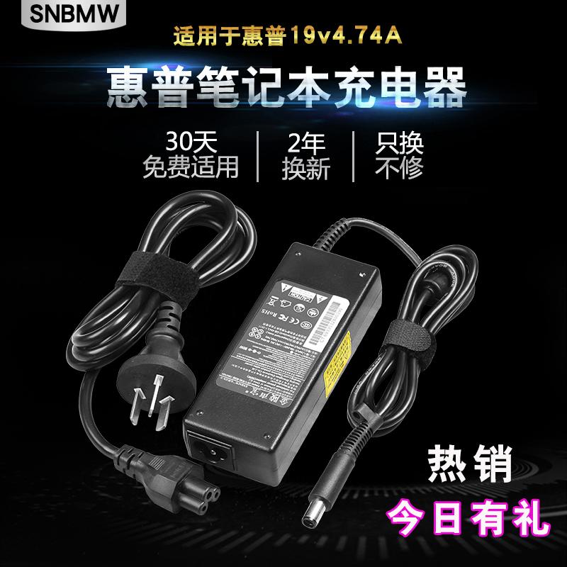 惠普充电器4411S G4 CQ40 CQ42 CQ35 DV4 4431S 6531S CQ32 4441s 6310 CQ45笔记本电脑适配器19v4.74A电源线