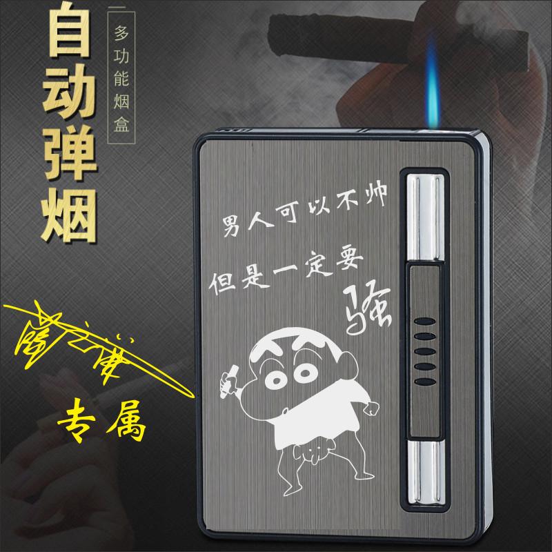 网红烟盒打火机一体20支装自动弹烟创意个性防风便携式香菸盒男士11月21日最新优惠