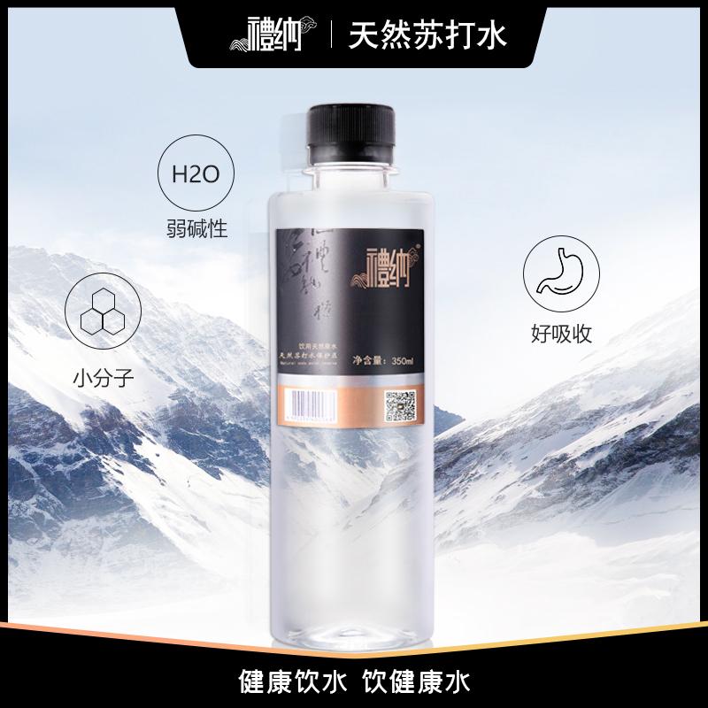 礼纳苏打水天然弱碱性无糖无汽备孕饮用水 350mlx24瓶x5整箱