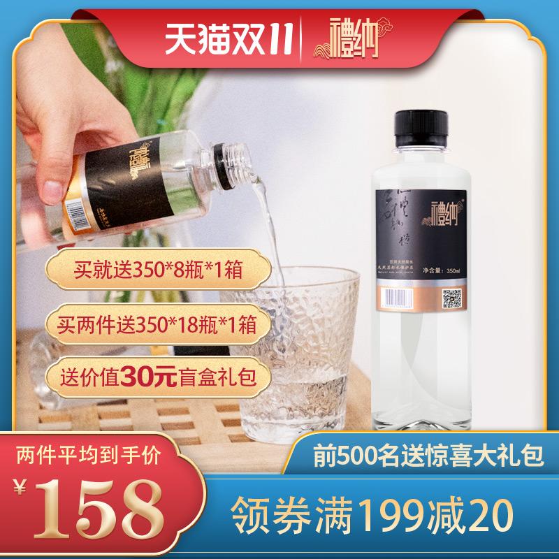 礼纳天然苏打水碱性水无糖无气0添加饮用水整箱350mlx24瓶