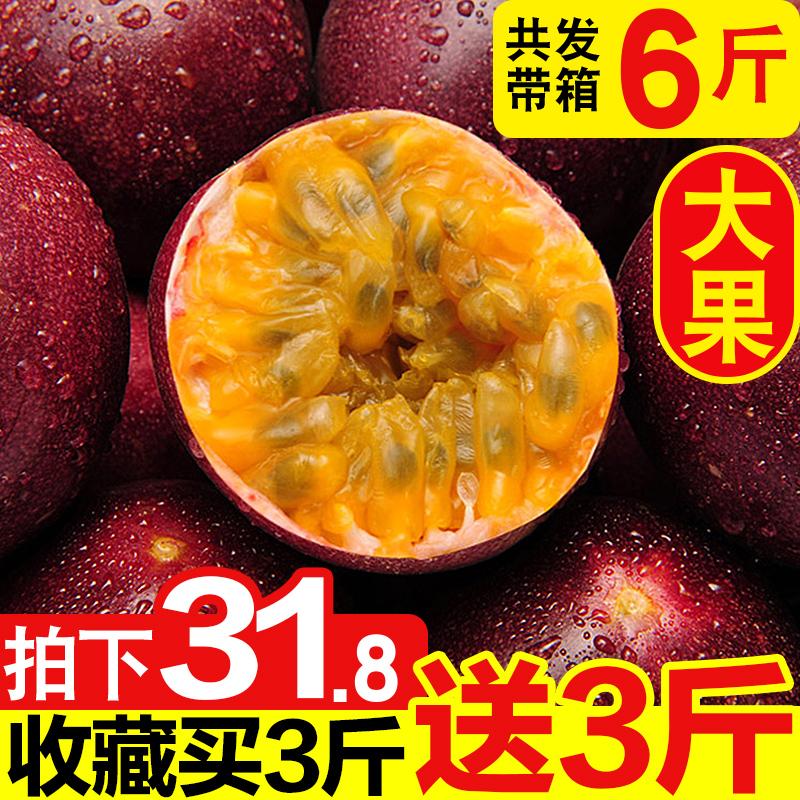 广西百香果5特级大果现摘新鲜水果鸡蛋果现发白香果10一级6斤带箱