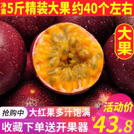 广西百香果5斤特级大果新鲜水果紫皮百果香果酱白香果10一级2包邮