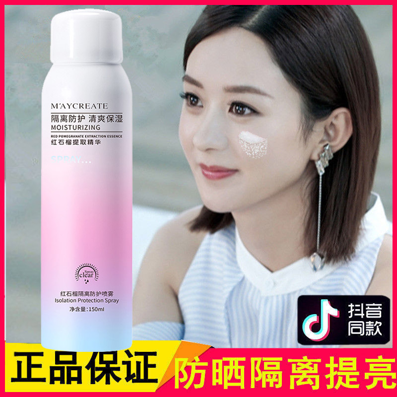Tiktok, the same red pomegranate isolation protection spray sunscreen, water and UV protection, body whitening, moisturizing, moisturizing, moisturizing, moisturizing, moisturizing, moisturizing, moisturizing, moisturizing, moisturizing, moisturizing, moisturizing, moisturizing,