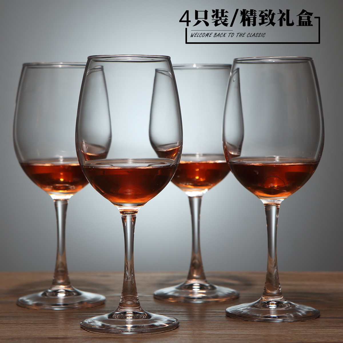 無鉛玻璃紅酒杯 紅白葡萄酒杯香檳杯高腳杯 紅酒杯套裝 包郵