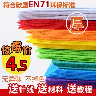 进口彩色不织布手工diy布料无纺布织布材料包幼儿园毛毡布艺制作