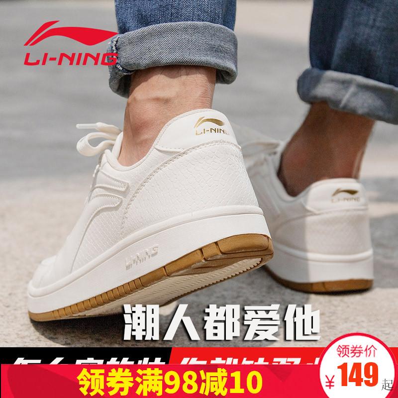 李宁板鞋男空军一号小白鞋2020春夏季旗舰官网休闲鞋子男运动鞋 thumbnail