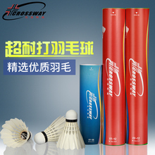 Genuine Close Wei 6-12 is equipped with badminton, durable FF-12 indoor and outdoor games to train goose feather ball.