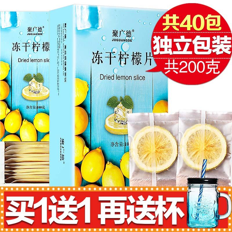 买1发3  柠檬片泡茶干片蜂蜜冻干柠檬片泡水茶叶花茶水果茶小袋装