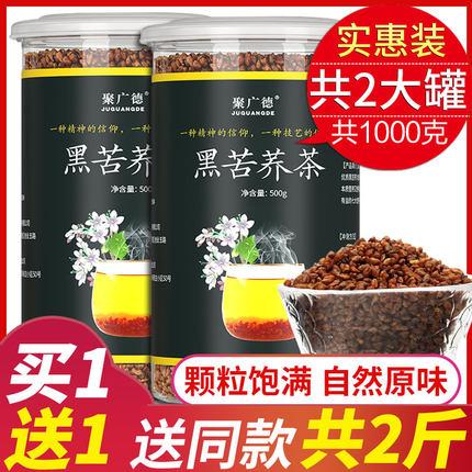 2罐装 苦荞茶大凉山黑苦荞麦茶大麦特级正品苦芥養生茶浓香型散装