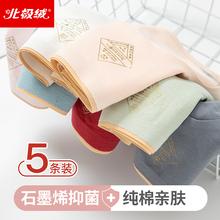 【北极绒】石墨烯纯棉无痕内裤5条装