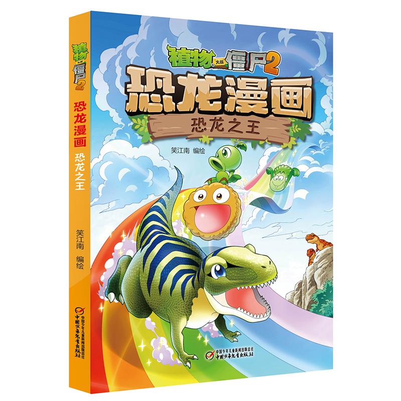 [小白兔图书专营店绘本,图画书]植物大战僵尸2恐龙漫画.恐龙之王 科月销量66件仅售25元
