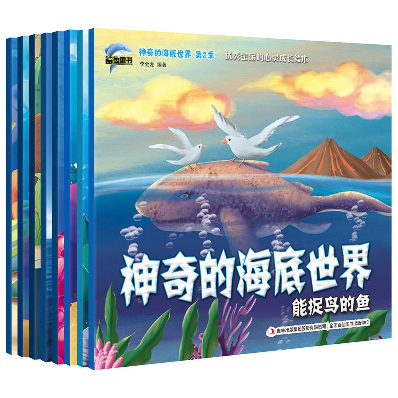 [小白兔图书专营店绘本,图画书]神奇的海底世界全套8册第2季3-6-月销量65件仅售29.8元