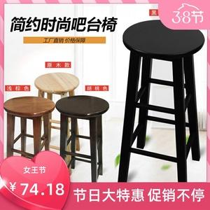 吧台椅高脚凳实木吧椅酒吧凳高凳子吧台凳网红简约高椅子吧凳欧式