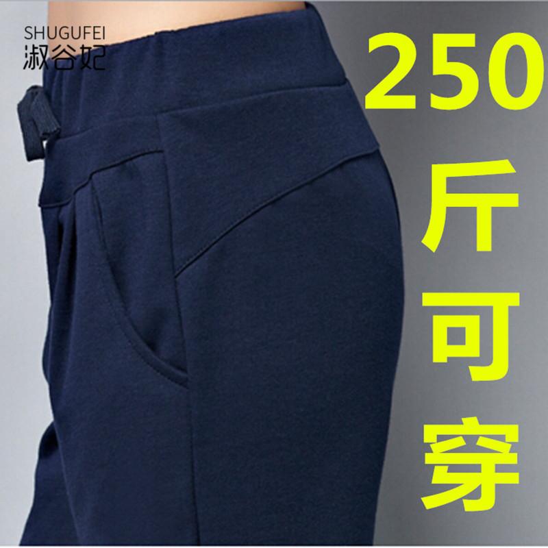 加肥加大码女装200斤胖妹妹春装运动裤女长裤韩版宽松胖MM哈伦裤
