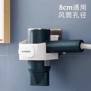 免打孔卫生间电吹风架壁挂吹风机收纳架吹风机架子浴室风筒置物架