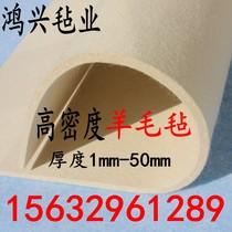 工业羊毛毡密封油封吸油耐磨耐高温抛光毛毡条垫圈块1mm50mm厚