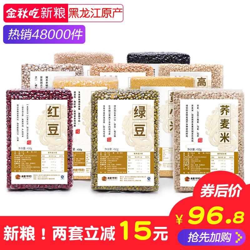 十包五谷杂粮米组合装黑龙江粗粮八宝粥饭新米非礼盒包袋装4500g