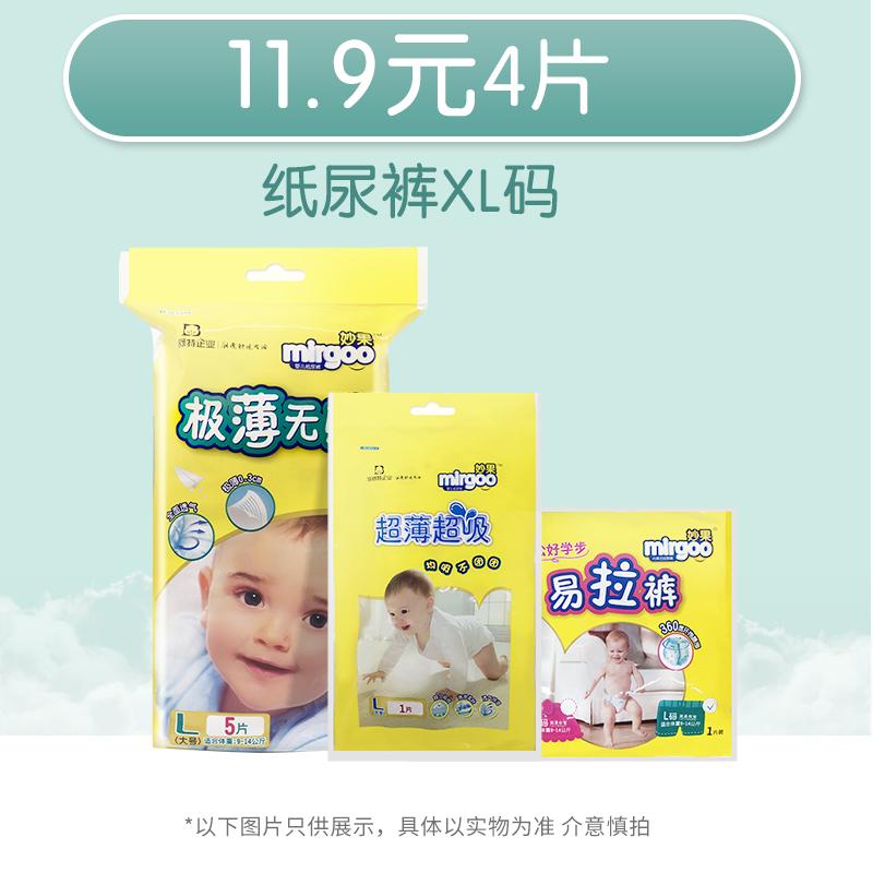 【妙果】婴儿超薄透气纸尿裤