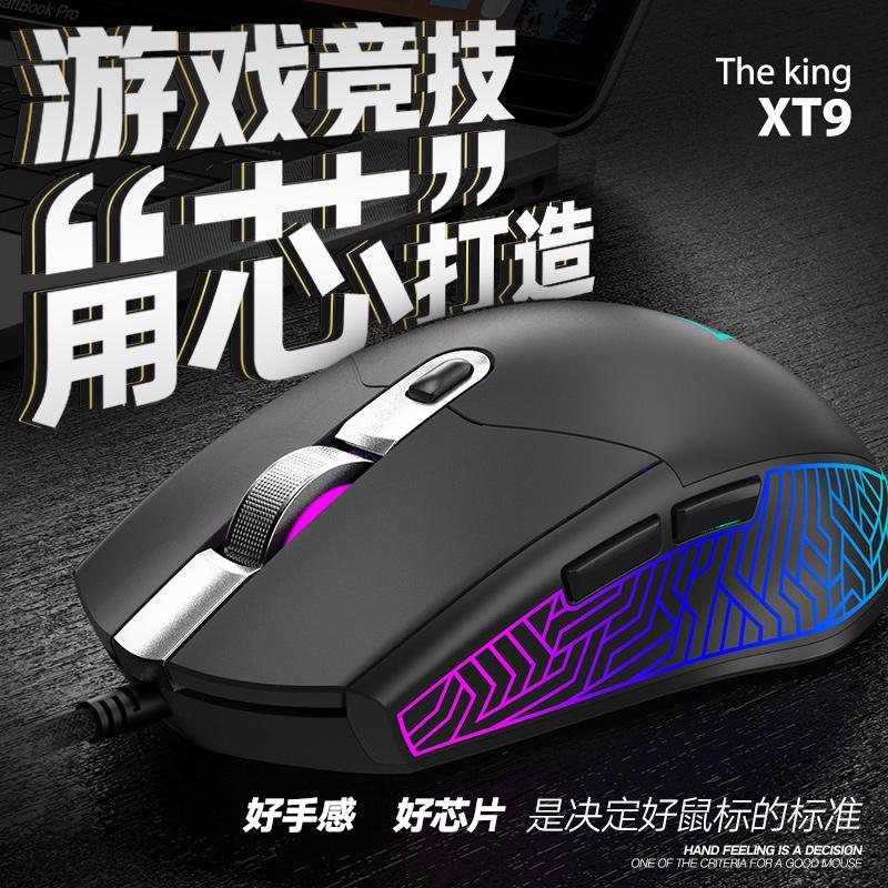 游戏办公鼠标LOL电竞RGB发光有线台式办公电脑牧马人吃鸡绝地求生,可领取10元天猫优惠券