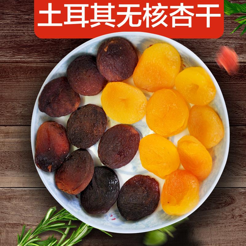 新货土耳其进口杏干500g无添加天然农家特产果干蜜饯休闲食品散装
