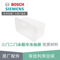 Siemens Bosch Refrigerator Drawer Freezer accessories Fresh fruit and vegetable meat transparent drawer