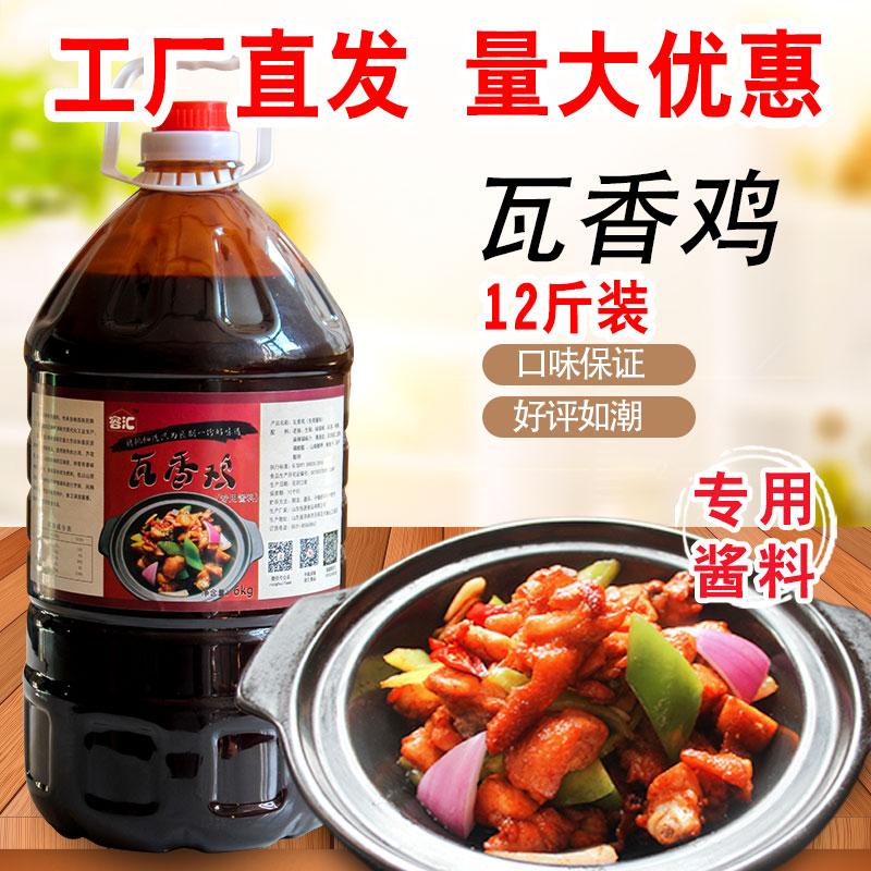 容汇正宗瓦香鸡米饭酱料腌料瓦香排骨酱料麻辣清香黄焖鸡酱料12斤