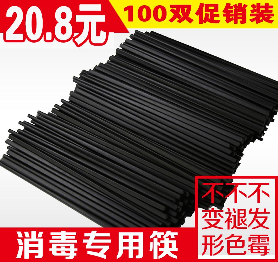 Черный дезинфекция палочки для еды отели рис магазины суд статьи близко амин пластик свет палочки для еды 100 двойная упаковка завод бесплатная доставка