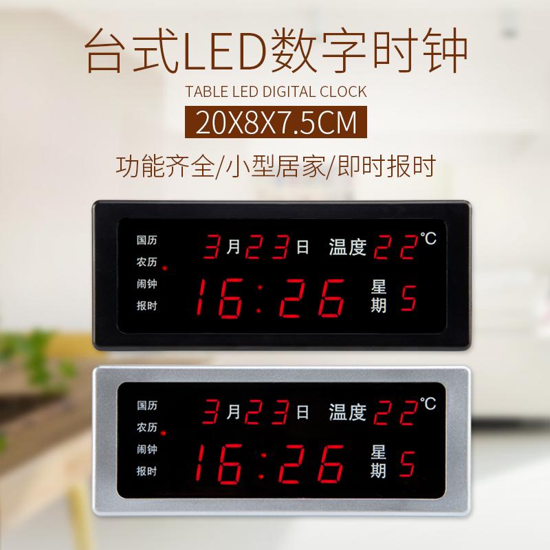 台式led数码万年历电子钟夜光插电座钟闹钟时钟日历温度电子钟表