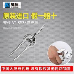 【秒杀】原装进口台湾制造安藤 AT-8S38稀果剪园艺剪手工具
