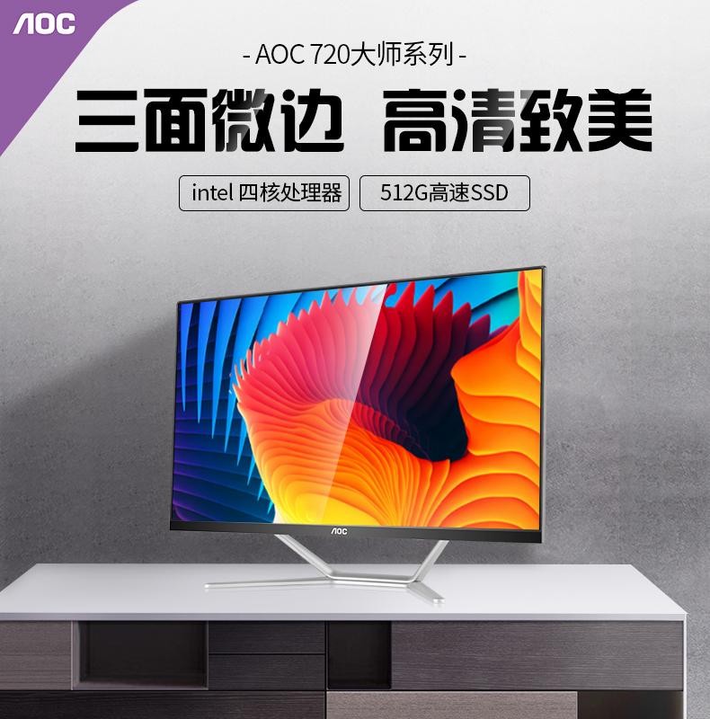 AOC 720一体机电脑九代四核I3 23.8英寸超薄高配游戏品牌台式整机