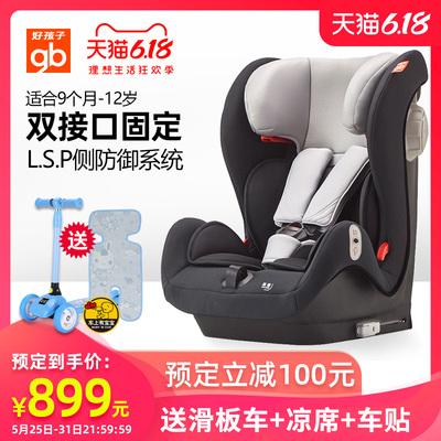 好孩子儿童安全座椅isofix接口9月-12岁宝宝汽车用座椅CS702